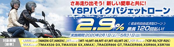YSPバイクバジェットローン 実質年率2.9%