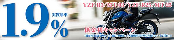 YSPバイクバジェットローン 実質年率1.9%
