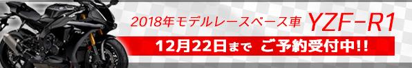 ロードレースおよびサーキット走行専用モデル 「YZF-R1レースベース車」を受注生産で発売