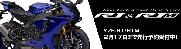 2018年モデル YZF-R1/R1M 2月17日まで先行予約受付中!