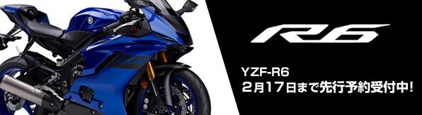 2018年モデル YZF-R6 2月17日まで先行予約受付中!