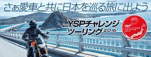 YSP�`�������W�c�[�����O2015�`��{�̖�������`