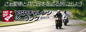 YSPチャレンジツーリング2015〜日本の名所巡り〜
