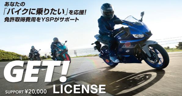 GET! LICENSEキャンペーン:あなたの「バイクに乗りたい」を応援!免許取得費用をYSPがサポート(別ウインドウで開きます)