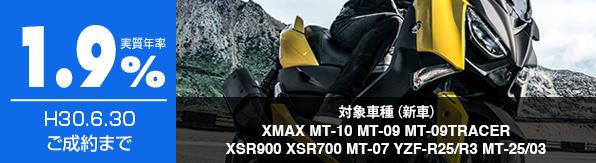 実質年率1.9% 低金利自由返済型ローン平成30年6月30日まで:XMAX、MT-10、MT-09、MT-09TRACER、XSR900、XSR700、MT-07、YZF-R25/R3、MT-25/03