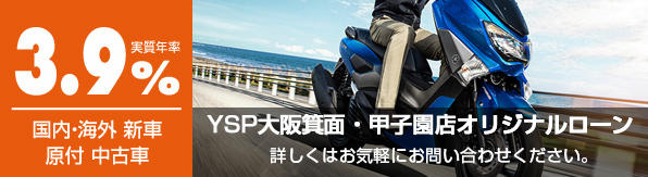YSP大阪箕面・甲子園店オリジナルローン。詳しくはお気軽にお問い合わせください。