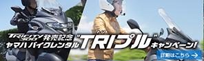 """ヤマハ バイクレンタル""""TRIプル""""キャンペーン"""