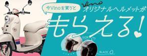 Vinoオリジナルヘルメットキャンペーン:期間中、Vinoシリーズ・E-Vinoの新車をキャンペーン協賛店でご購入の方にお好きな色の「Vinoオリジナルヘルメット」をもれなくプレゼント!!