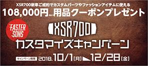 108,000円用品クーポン XSR700カスタマイズクーポン