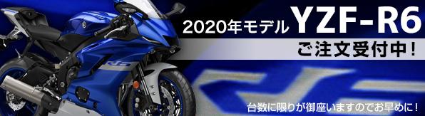 2020年モデル YZF-R6ご注文受付中!台数に限りが御座いますのでお早めに!