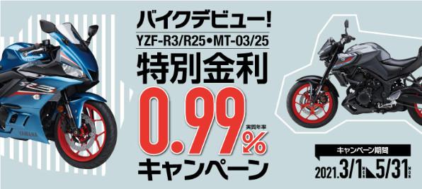 バイクデビュー!YZF-R3/R25・MT-03/25特別金利0.99%キャンペーン