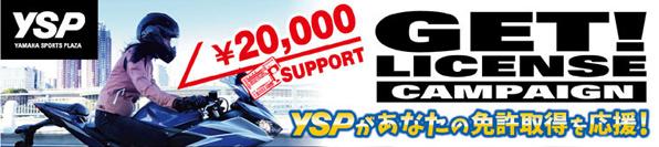 GET! LICENSEキャンペーン:YSPがあなたの免許取得を応援!PDFデータが開きます