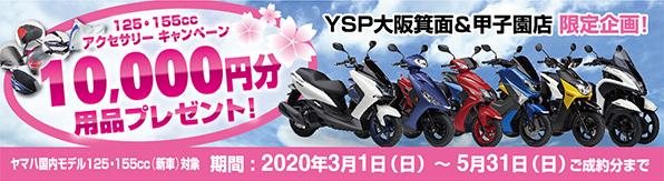 YSP大阪箕面&甲子園限定企画!125・155ccアクセサリーキャンペーン10000円分用品プレゼント!