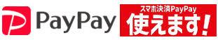 スマホ決済PayPay使えます