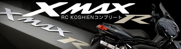 XMAX R RC KOSHIENコンプリート